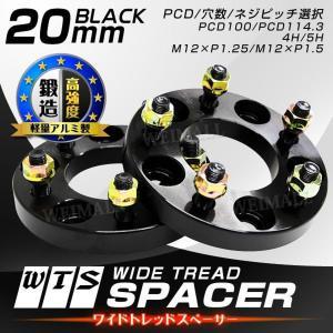 ワイドトレッドスペーサー ワイトレ スペーサー ホイールスペーサー黒 20mm ナット付 2枚入 PCD 穴 ピッチ選択|w-class