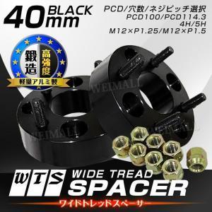 ワイドトレッドスペーサー 黒 40mm ナット付 2枚入 PCD 穴 ピッチ選択 (クーポン配布中)|w-class