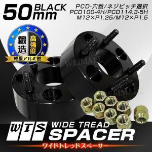 ワイドトレッドスペーサー 黒 50mm ナット付 2枚入 PCD 穴 ピッチ選択 (クーポン配布中)|w-class