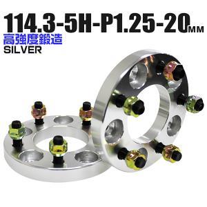 ワイドトレッドスペーサー 銀 PCD114.3-5H-P1.25-20mm ナット付 2枚入 (クーポン配布中)