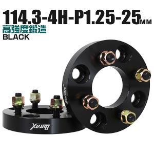 ワイドトレッドスペーサー 25mm ブラック 黒 114.3-4H-P1.25 4穴 (日産 スズキ スバル)オススメ 2枚セット (クーポン配布中)
