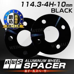 ホイールスペーサー 10mm 黒 ブラック 114.3-4H...