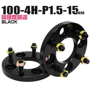 ワイドトレッドスペーサー 黒 PCD100-4H-P1.5-15mm ナット付 2枚入 (クーポン配布中)
