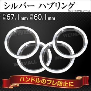 ハブリング スペーサー アルミ製 ツバ付 67.1-60.1mm 4枚セット 銀 シルバー (クーポン配布中)|w-class
