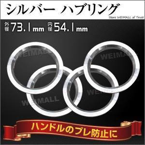 ハブリング スペーサー アルミ製 ツバ付 73.1-54.1mm 4枚セット 銀 シルバー (クーポン配布中)|w-class