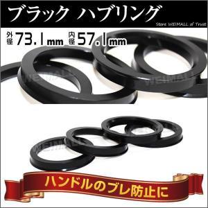 ハブリング スペーサー アルミ製 ツバ付 73.1-57.1mm 4枚セット 黒 ブラック (クーポン配布中)|w-class