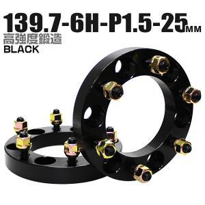ワイドトレッドスペーサー 25mm ブラック 黒 139.7-6H-P1.5 6穴  (トヨタ 三菱)オススメ 2枚セット (クーポン配布中)