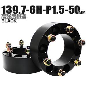ワイドトレッドスペーサー 50mm ブラック 黒 139.7-6H-P1.5 6穴  (トヨタ 三菱)オススメ 2枚セット (クーポン配布中)