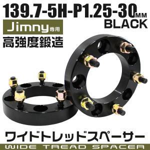 ジムニー ワイドトレッドスペーサー 30mm 黒 ブラック 139.7-5H-1.25 5穴 スズキ オススメ 2枚セット (クーポン配布中)|w-class