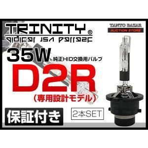 大人気TRINITY HIDバルブ D2R 35W バーナー 保証付 (クーポン配布中)|w-class