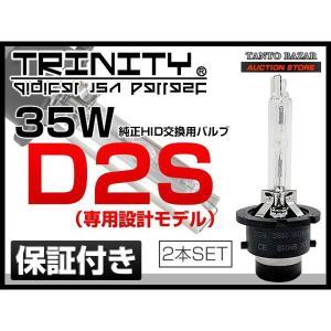 大人気TRINITY HIDバルブ D2S 35W バーナー 保証付 (クーポン配布中)|w-class