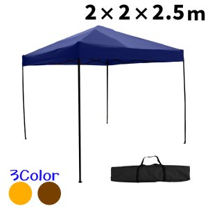 選べる3色 ワンタッチタープテント 幅2m×奥行2m×高さ2.5m  タープ スクエア 日よけ サンシェード キャンプ アウトドア用 専用バッグ付き ベンチレーションなし w-class