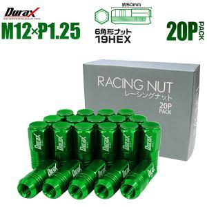 アルミホイールナット P1.25 袋ナット ロング 緑 グリーン 20個セット  予約販売12月上旬入荷予定 w-class