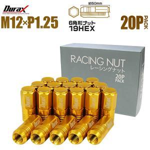 アルミホイールナット P1.25 袋ナット ロング 金 ゴールド 20個セット (クーポン配布中) 予約販売12月上旬入荷予定 w-class