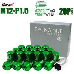 アルミホイールナット P1.5 袋 ロックナット ショート 緑 グリーン 20個セット (クーポン配布中) w-class