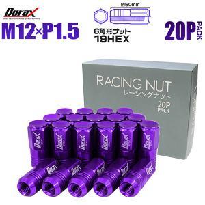 アルミホイールナット P1.5 袋ナット ロング 紫 パープル 20個セット (クーポン配布中) w-class