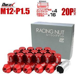 アルミホイールナット P1.5 袋 ロックナット ショート 赤 レッド 20個セット (クーポン配布中) w-class