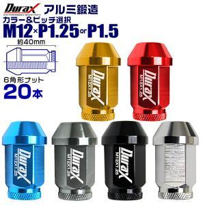 ホイールナット  ショート 貫通ナットM12 P1.25 P1.5  青 黒 チタン 金 赤 銀 20個セット (クーポン配布中)|w-class