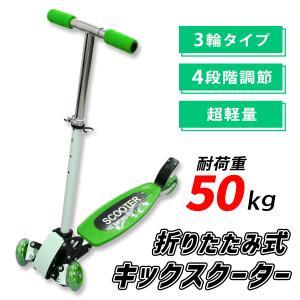 3輪キックボード 全4色 子供用 折りたたみ キックスケーター プレゼント おもちゃ クリスマス 誕生日 男の子 女の子|W-CLASS
