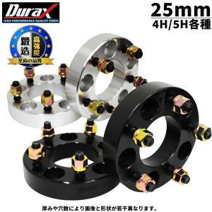 Durax ワイドトレッドスペーサー ワイトレ スペーサー ホイールスペーサー厚さ 25mm  2枚セット ワイトレ ツライチ仕様に 選べる2色 シルバー 銀 ブラック 黒|W-CLASS