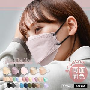 【数量限定!もう1箱プレゼント】3D立体マスク ジュエルフラップマスク 4層構造 高性能 20枚入り 不織布マスク メイクが付きにくい 小顔効果 血色カラー KF94|W-CLASS