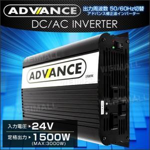 修正波 電源インバーター 定格1500W DC24V AC100V 50Hz 60Hz 最大3000W 車中泊 車内泊 (クーポン配布中)  w-class