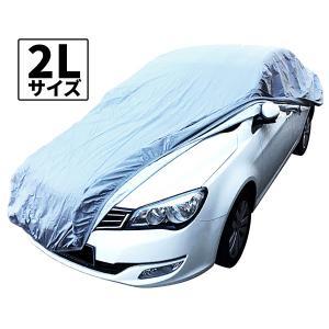 カーカバー 自動車カバー ボディカバー 2Lサイズ キズがつかない裏生地 強風防止ワンタッチベルト付き (クーポン配布中)|w-class