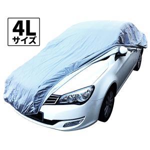 カーカバー 自動車カバー ボディカバー 4Lサイズ キズがつかない裏生地 強風防止ワンタッチベルト付き (クーポン配布中)|w-class