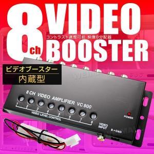 ビデオブースター 映像分配器 8つのモニターまで映像出力可能 ヘッドレストモニター用|w-class