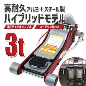 ガレージジャッキ 3t 低床 フロアジャッキ 油圧 アルミ+スチール製 ローダウン デュアルポンプ式 交換|W-CLASS