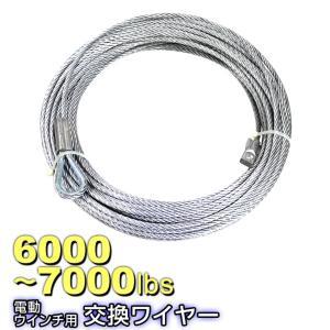 電動ウインチ 交換用ワイヤー 6000〜7000LBS 2721〜3175kg Φ7.2mm 28M (クーポン配布中)|w-class