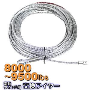 電動ウインチ 交換用ワイヤー 8000〜9500LBS 3628〜4309kg Φ8.3mm 28M (クーポン配布中)|w-class