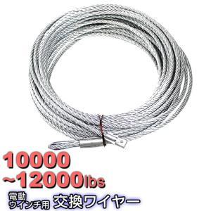 電動ウインチ 交換用ワイヤー 10000〜12000LBS 4536〜5443kg Φ9.3mm 28M |w-class