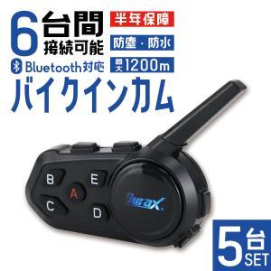 バイク インカム 5台 セット インターコム Bluetooth 6 riders 6人通話 1000m通話 6ヵ月保証|w-class