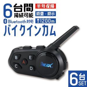 バイク インカム 6台 セット インターコム Bluetooth 6 riders 6人通話 1000m通話 6ヵ月保証|w-class