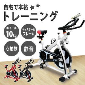 スピンバイク 全3色 フィットネスバイク 家庭用 静音 全身運動 エクササイズ 室内用 トレーニング
