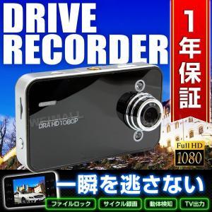 ドライブレコーダー 駐車監視 一体型 フルHD 台湾製 レン...