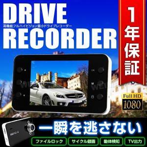 ドライブレコーダー フルHD 最大1920x1080dpi 一体型 駐車監視 防犯 広角 日本語説明書 人気 オススメ Gセンサー 1年保証付き ドラレコ w-class