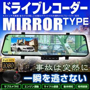 ミラー型 ドライブレコーダー 防犯 Gセンサー搭載 サブカメラ付 フルHD対応 取付簡単 GPS (クーポン配布中)