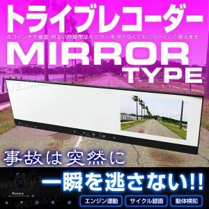 ミラー型 ドライブレコーダー 4.3インチ大画面 車載カメラ エンジン連動自動録画 動体検索 Gセンサー w-class
