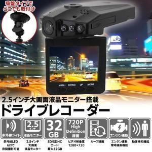 ドライブレコーダー 暗視 270度回転 2.5インチモニター付き 赤外線対応 夜間撮影 ドラレコ (クーポン配布中)|w-class