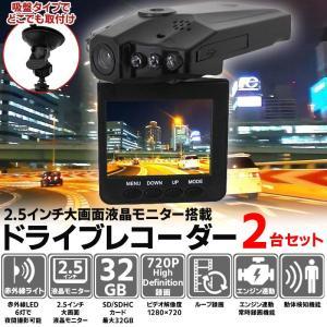 暗視 ドライブレコーダー 2台セット 270度回転 2.5インチモニター付き 赤外線対応で夜の撮影もOK ドラレコ (クーポン配布中)|w-class