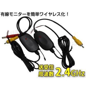 バックカメラ ワイヤレス ビデオトランスミッター 2.4GHz ワイヤレスビデオトランスミッター|w-class