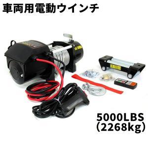 電動ウインチ 12v 5000LBS (2268kg) DC12V 有線コントローラー  無線リモコン付 (クーポン配布中)|w-class
