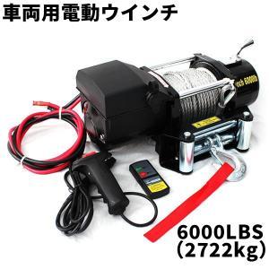 電動ウインチ 12v 6000LBS(2722kg) DC12V 有線コントローラー & 無線リモコン付 (クーポン配布中)|w-class