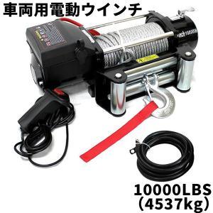 電動ウインチ 12v 10000LBS(4537kg) 電動ホイスト DC12V 無線リモコン付 (クーポン配布中)|w-class