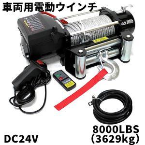 電動ウインチ 24v 8000LBS(3629kg) 電動ホイスト DC24V 無線リモコン付 (クーポン配布中)|w-class