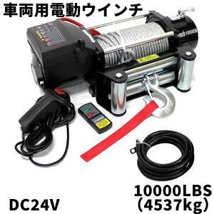 電動ウインチ 24v 10000LBS(4537kg) 電動ホイスト DC24V 無線リモコン付  予約販売1月下旬入荷予定|w-class