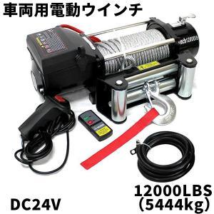電動ウインチ 24v 12000LBS(5444kg) 電動ホイスト DC24V 無線リモコン付 (クーポン配布中)|w-class