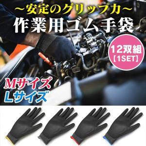 作業用ゴム手袋 軍手 滑り止め Mサイズ Lサイズ 12双セット 車 整備|w-class